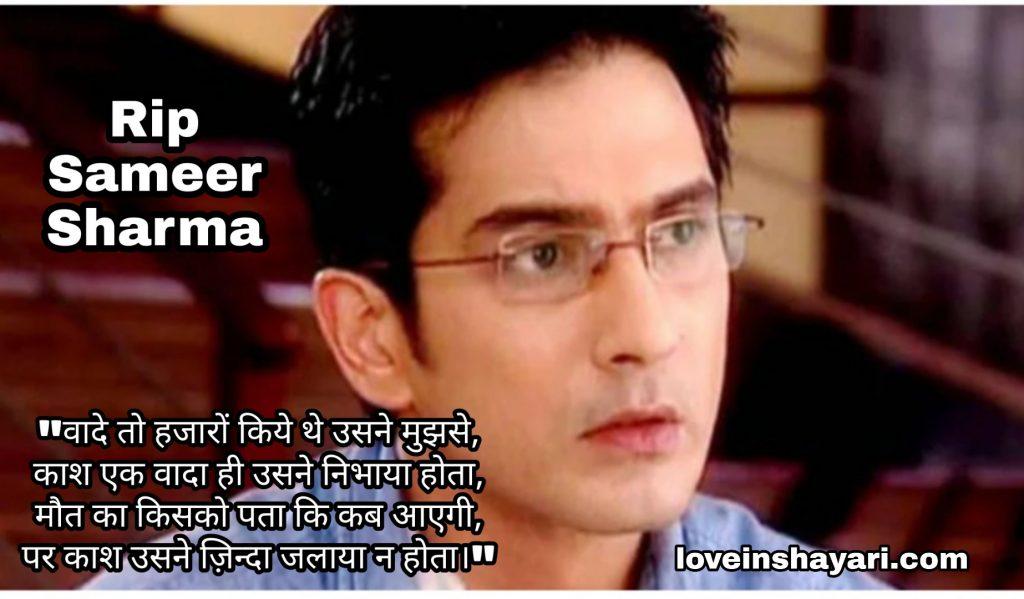 Sameer Sharma status