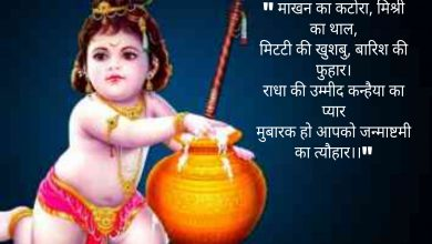 Photo of Krishna Janmashtami shayari wishes quotes sms 2020