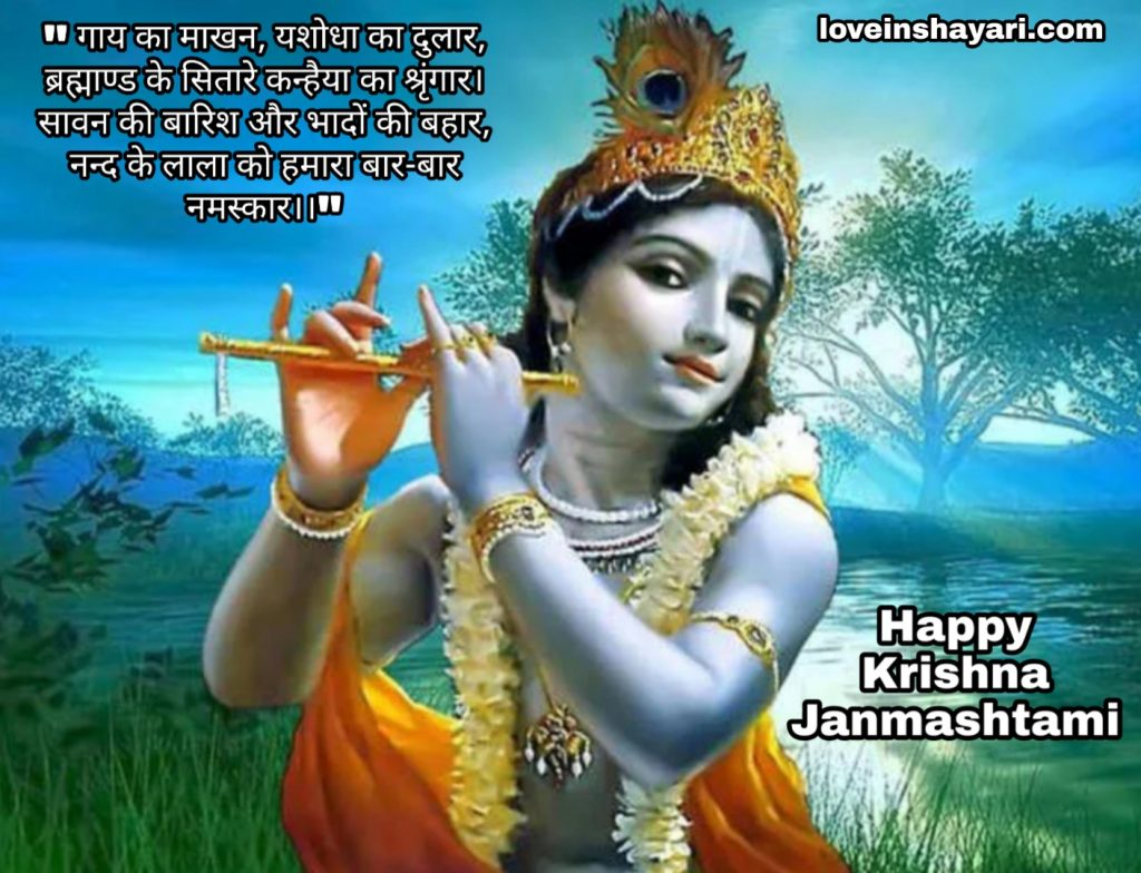 Krishna Janmashtami status images