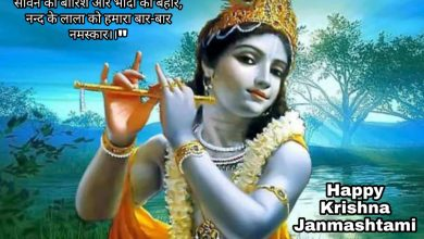 Photo of Krishna Janmashtami status whatsapp status 2020