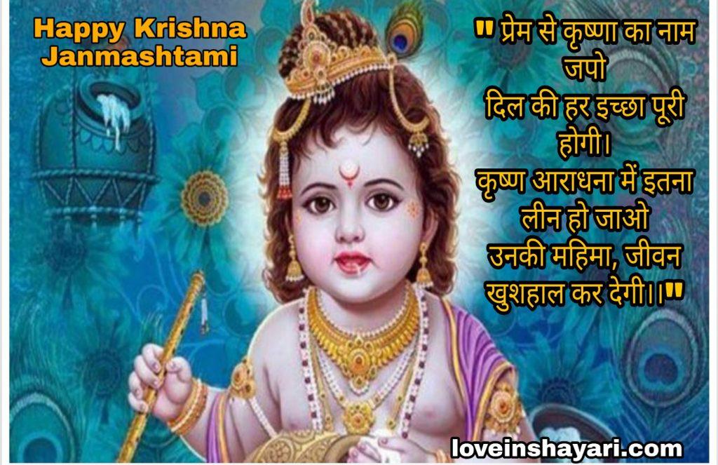 Krishna Janmashtami shayari images