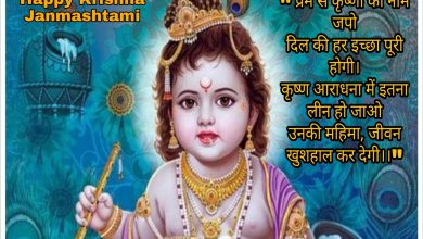 Photo of Krishna Janmashtami images 2020 hd