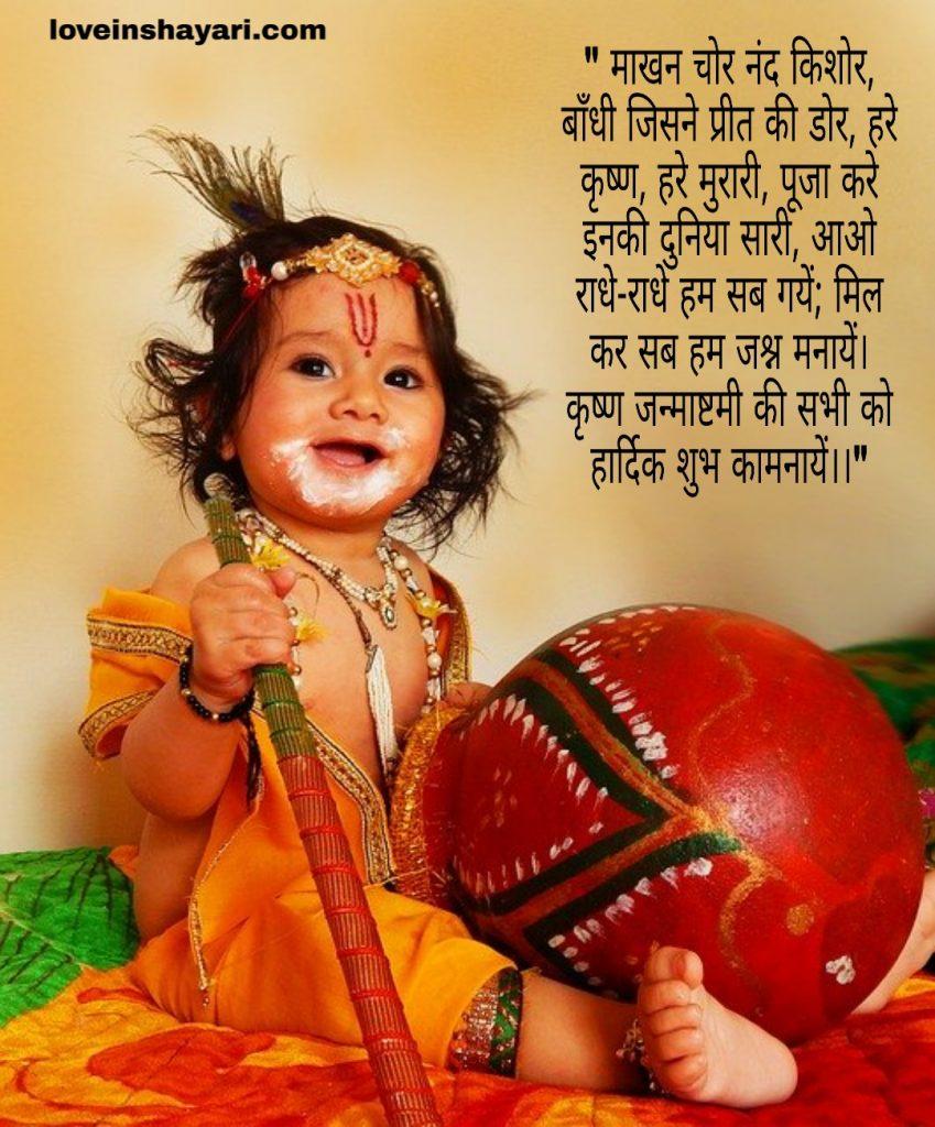 Krishna Janmashtami whatsapp status images