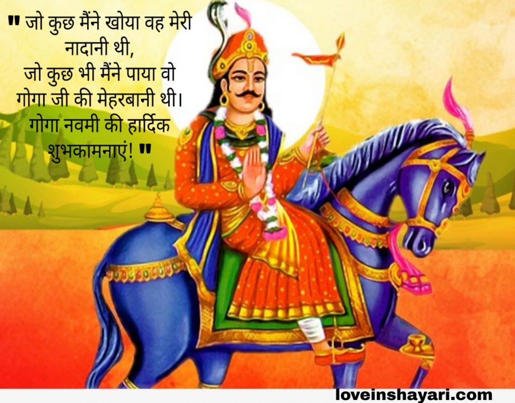 Goga navami status in hindi