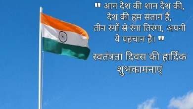 Photo of Independence day shayari wishes quotes messages 2020
