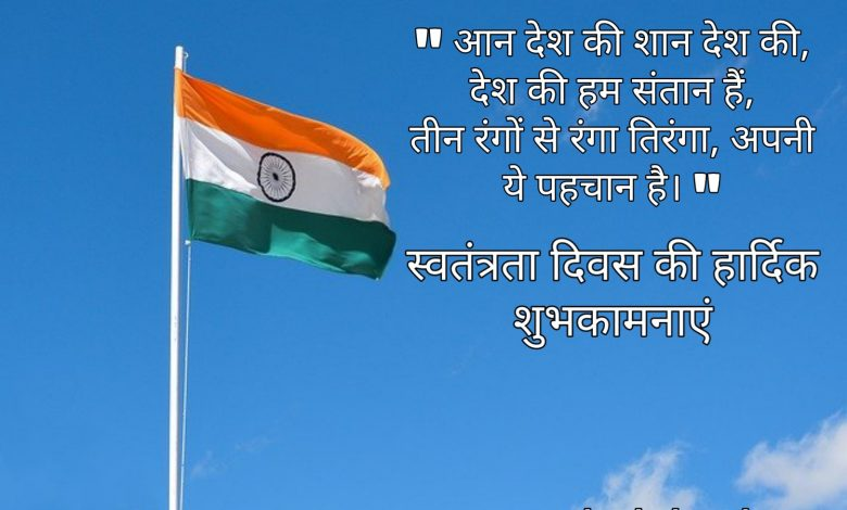 Independence day shayari wishes quotes messages