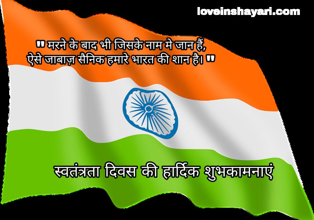 स्वतंत्रता दिवस whatsapp status in hindi