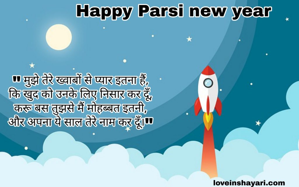 Parsi new year whatsapp status