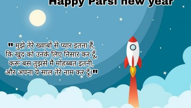 Photo of Parsi new year images photos 2021 hd