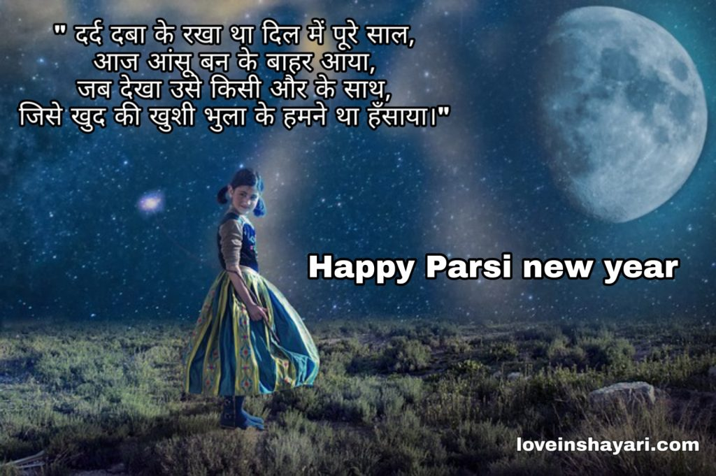 Parsi new year status