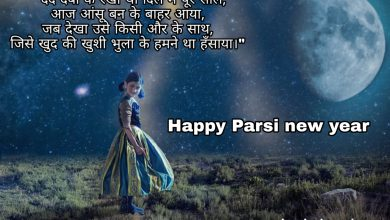 Photo of Parsi new year status whatsapp status 2020