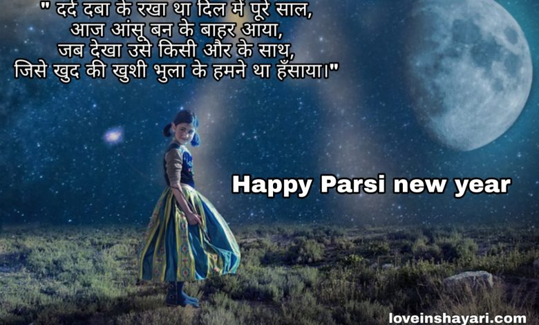 Parsi new year status whatsapp status