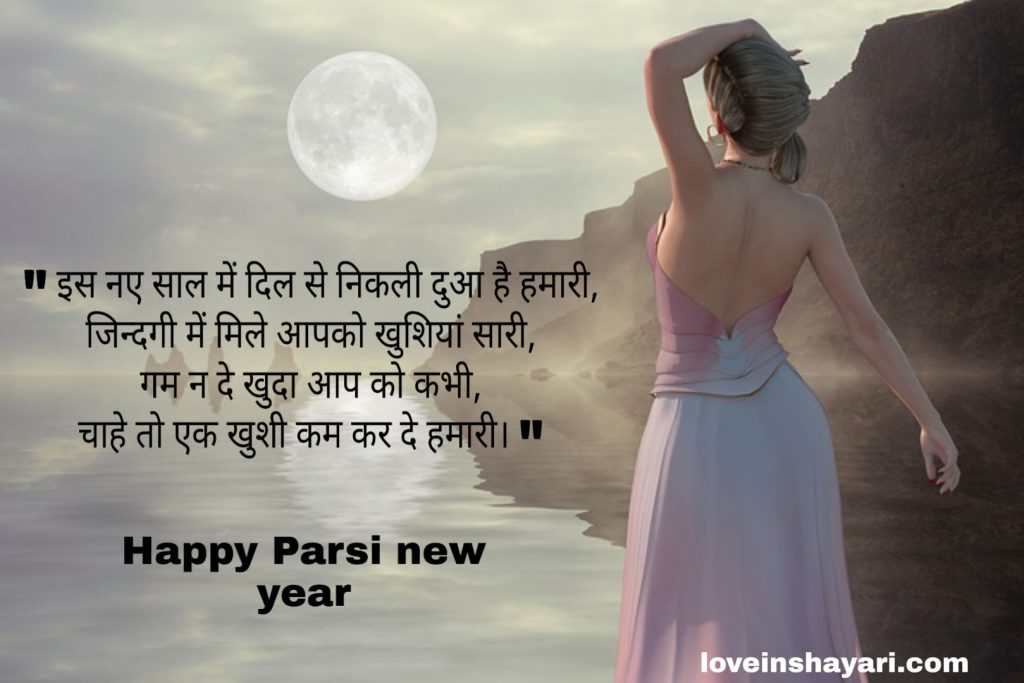 Parsi new year images