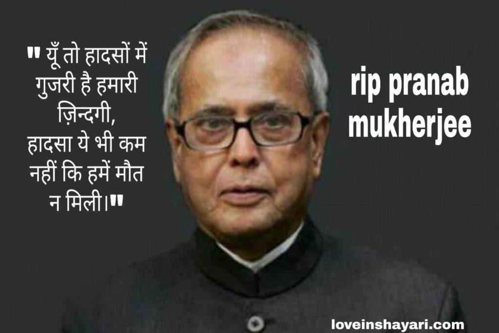 Pranab Mukherjee whatsapp status