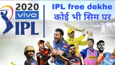 Photo of IPL 2020 cricket match live kaise dekhen