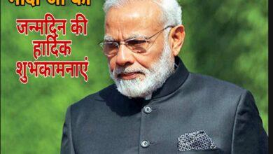 Photo of Happy birthday narendra modi status whatsapp status