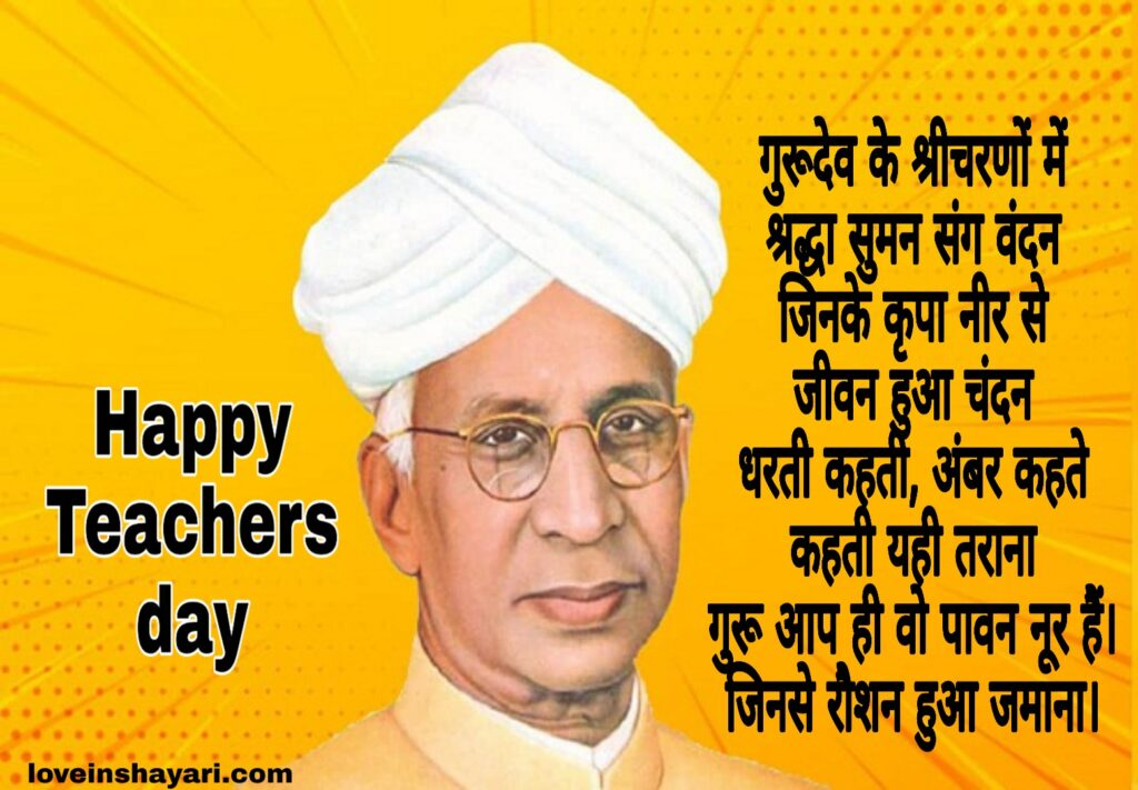 Teachers day whatsapp status in hindi