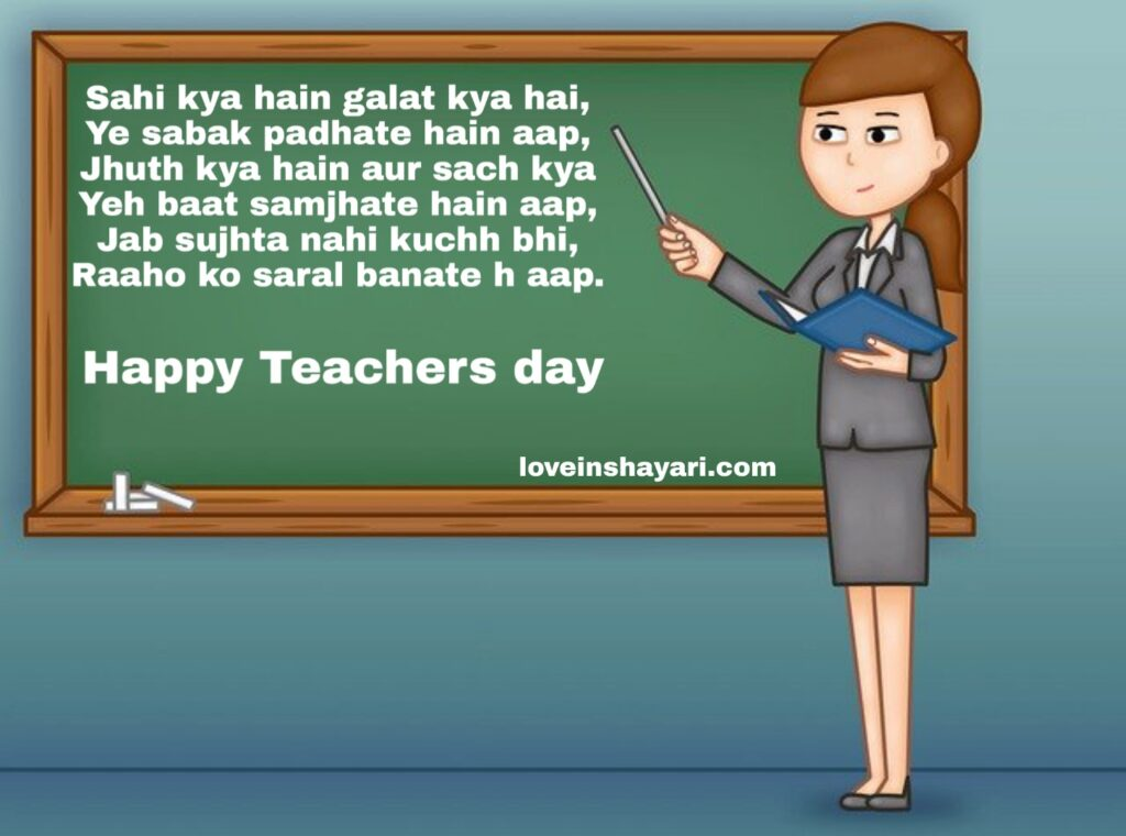 Teachers day whatsapp status english me