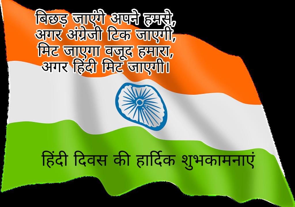 Hindi diwas shayari in Hindi