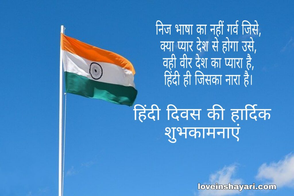 Hindi diwas wishes