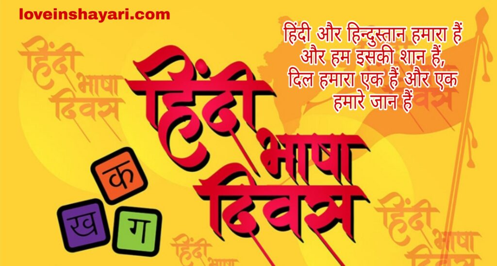 Hindi diwas shayari wishes quotes messages