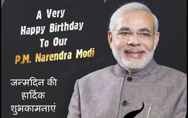 Happy birthday modi ji status