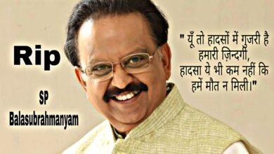 Photo of RIP sp Balasubrahmanyam status whatsapp status