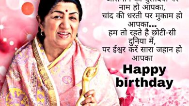 Photo of Lata Mangeshkar birthday status whatsapp status 2020