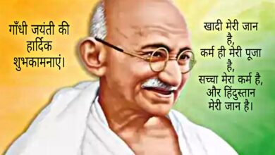 Photo of Gandhi jayanti shayari wishes quotes messages 2020