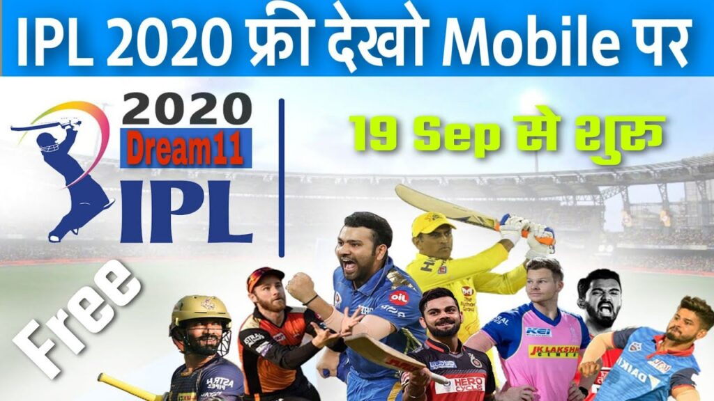 Star sports first par ipl kaise dekhe