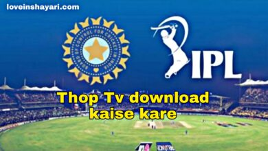 Photo of Thop Tv download kaise kare