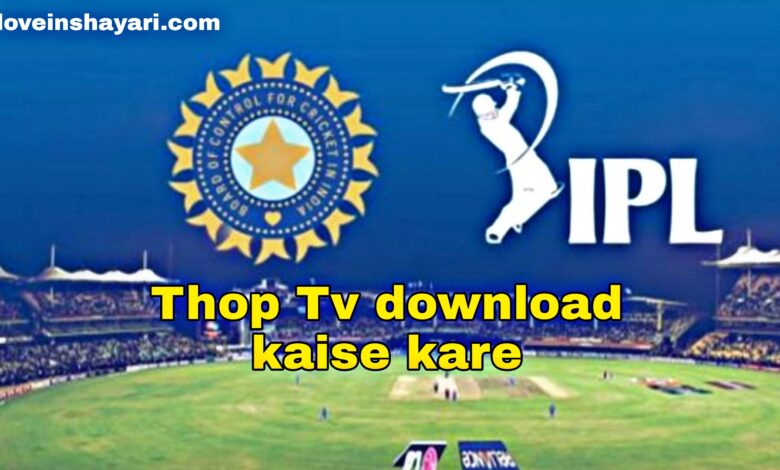 Thop Tv download kaise kare