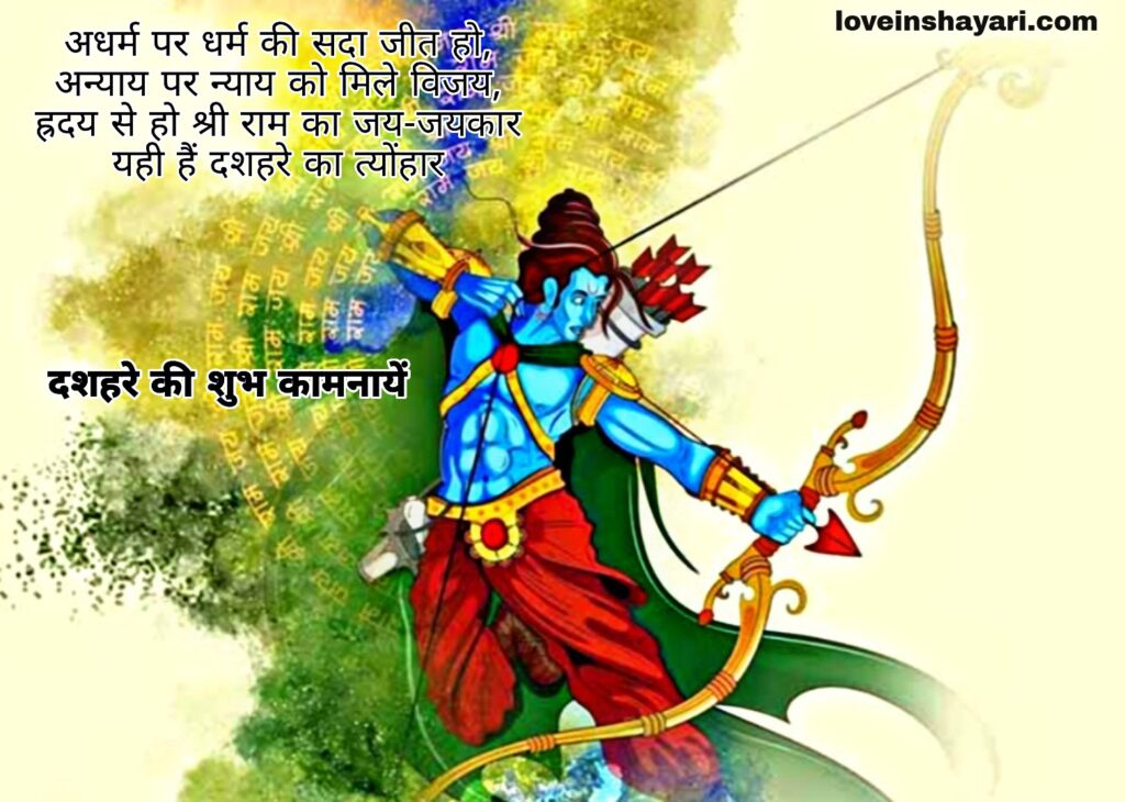 Dussehra shayari wishes quotes sms