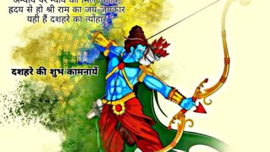 Photo of Dussehra shayari wishes quotes messages 2020
