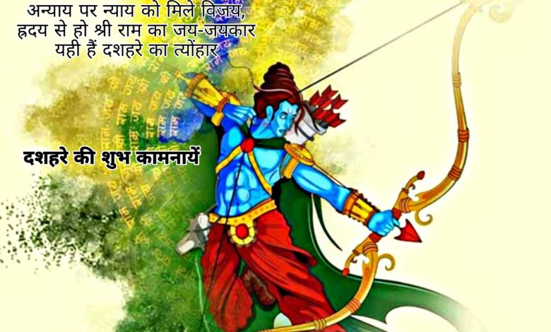 Dussehra shayari wishes quotes messages