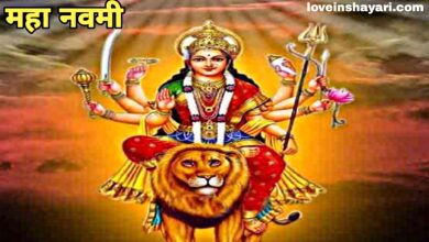 Photo of Maha Navami shayari wishes quotes messages 2021