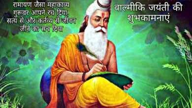 Photo of Valmiki jayanti status whatsapp status 2020