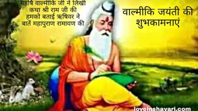 Photo of Valmiki jayanti shayari wishes quotes sms 2020