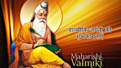 Photo of Valmiki jayanti images 2020 hd