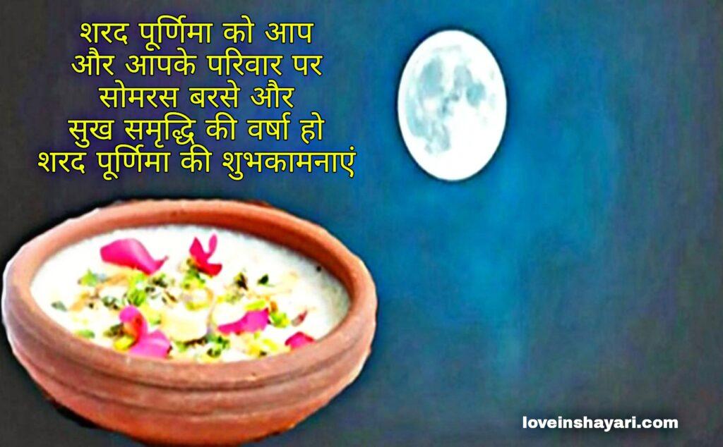 Sharad Purnima status