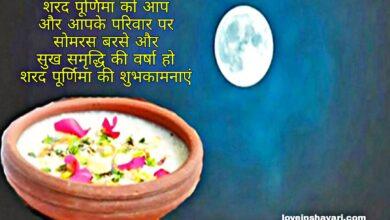 Photo of Sharad Purnima shayari wishes quotes sms 2020