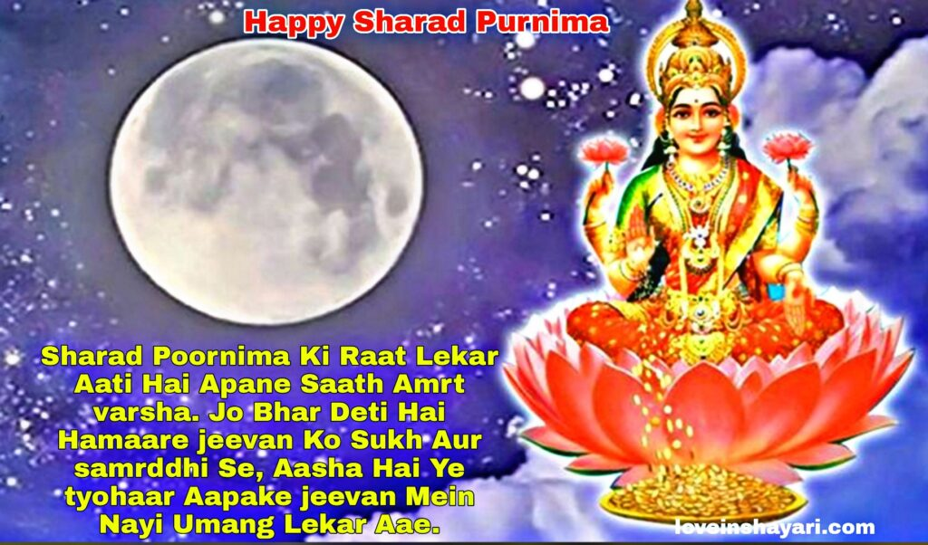 Sharad Purnima status whatsapp status in english