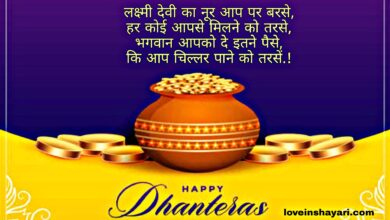 Photo of Dhanteras shayari wishes quotes sms 2020