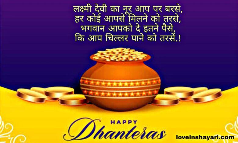 Dhanteras shayari wishes quotes sms