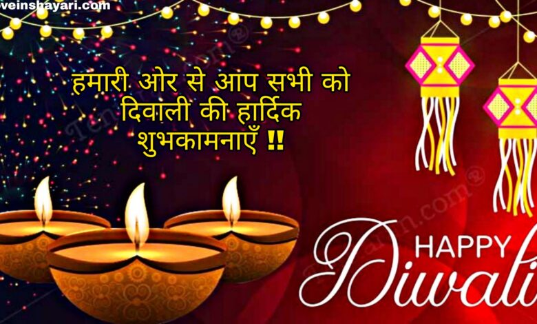 Diwali shayari wishes quotes sms