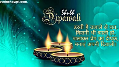 Photo of Deepawali shayari wishes quotes sms 2020
