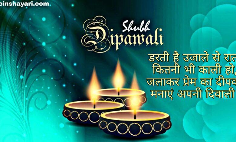Deepawali shayari wishes quotes sms
