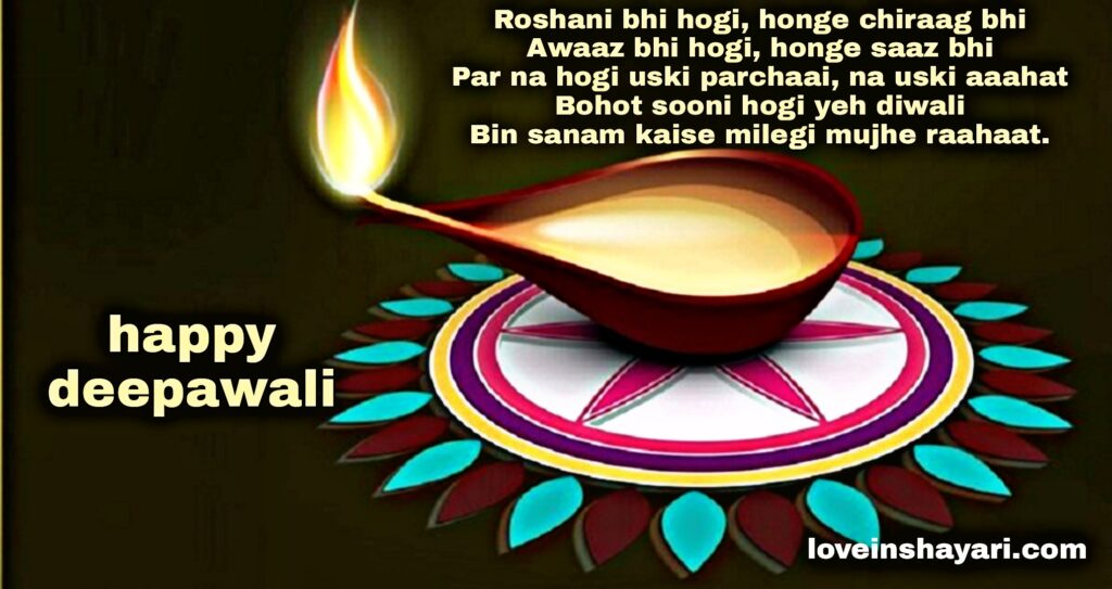 Deepawali whatsapp status in english
