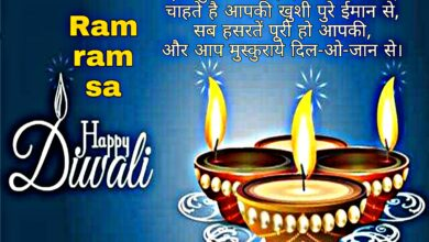 Photo of Diwali ka ram ram shayari wishes quotes sms 2020