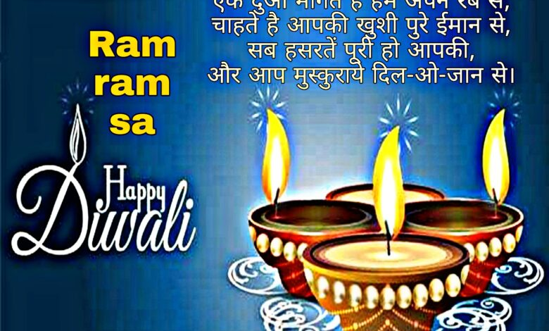 Diwali ka ram ram shayari wishes quotes sms